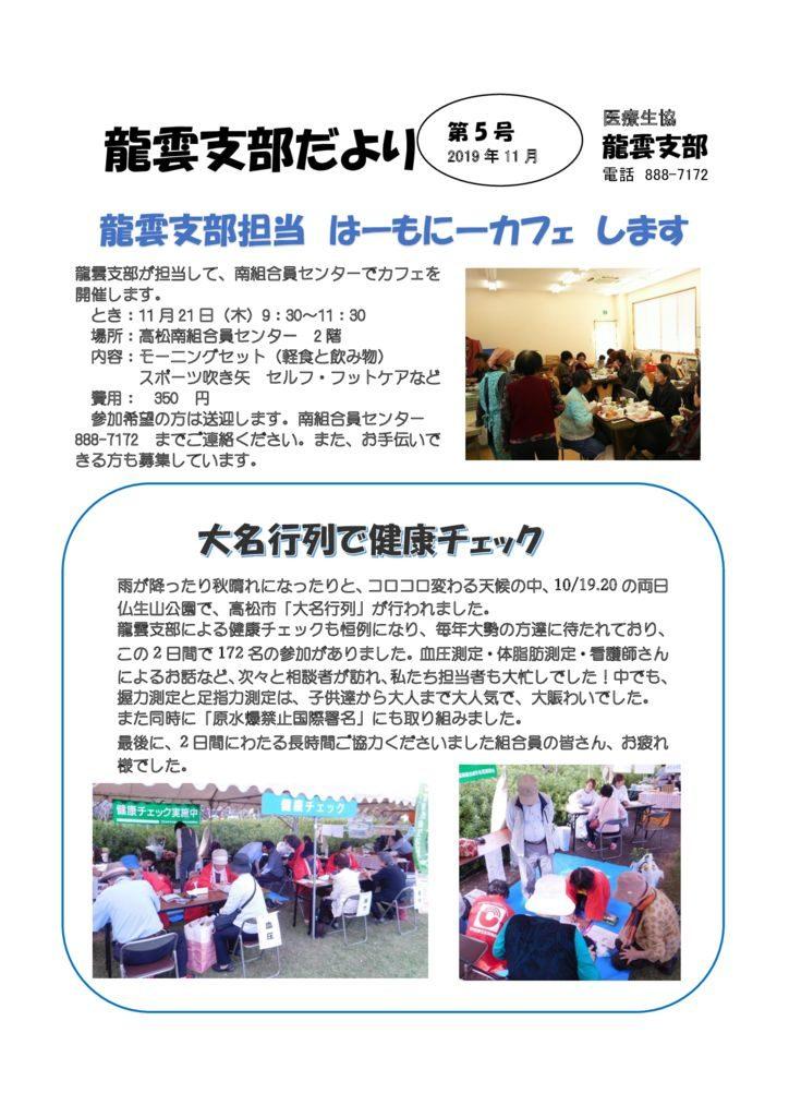龍雲支部ニュース 11.12月のサムネイル