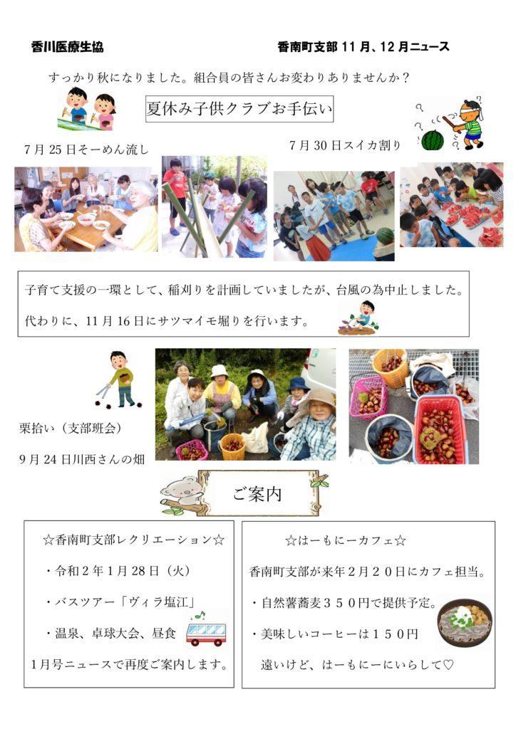 香南町支部11月ニュースのサムネイル
