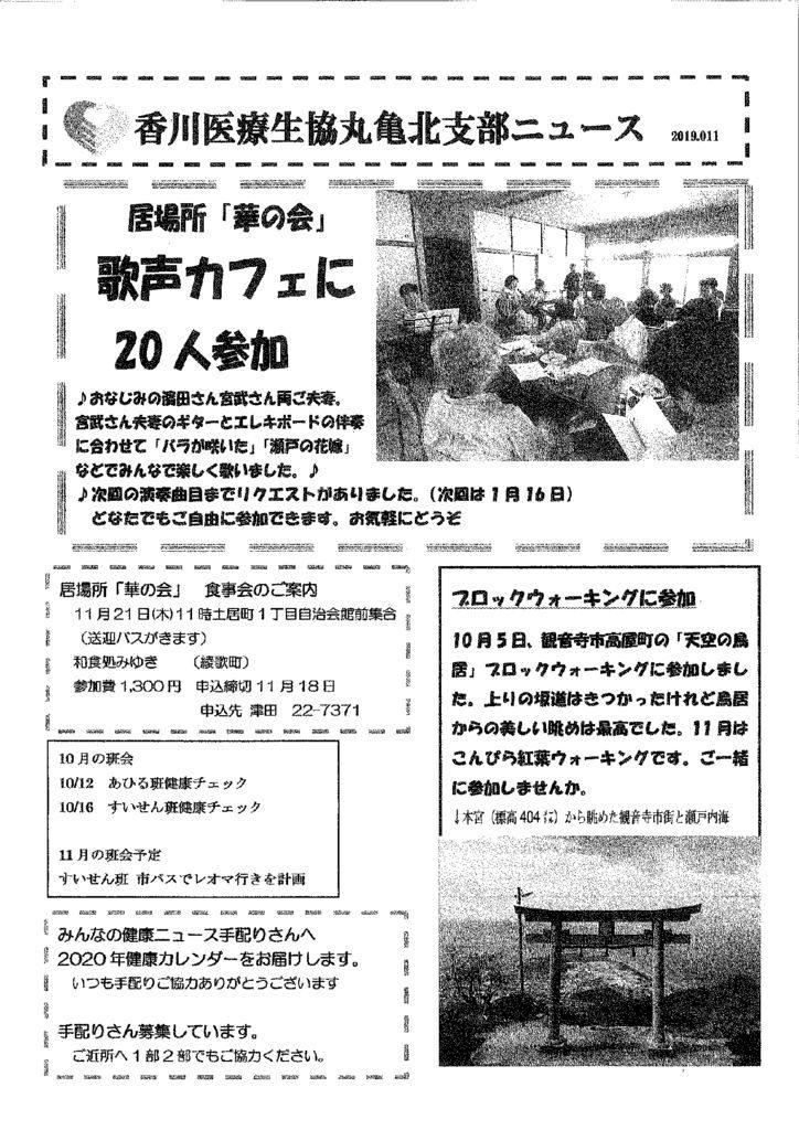 ②丸亀北 支部ニュース11.12月号のサムネイル