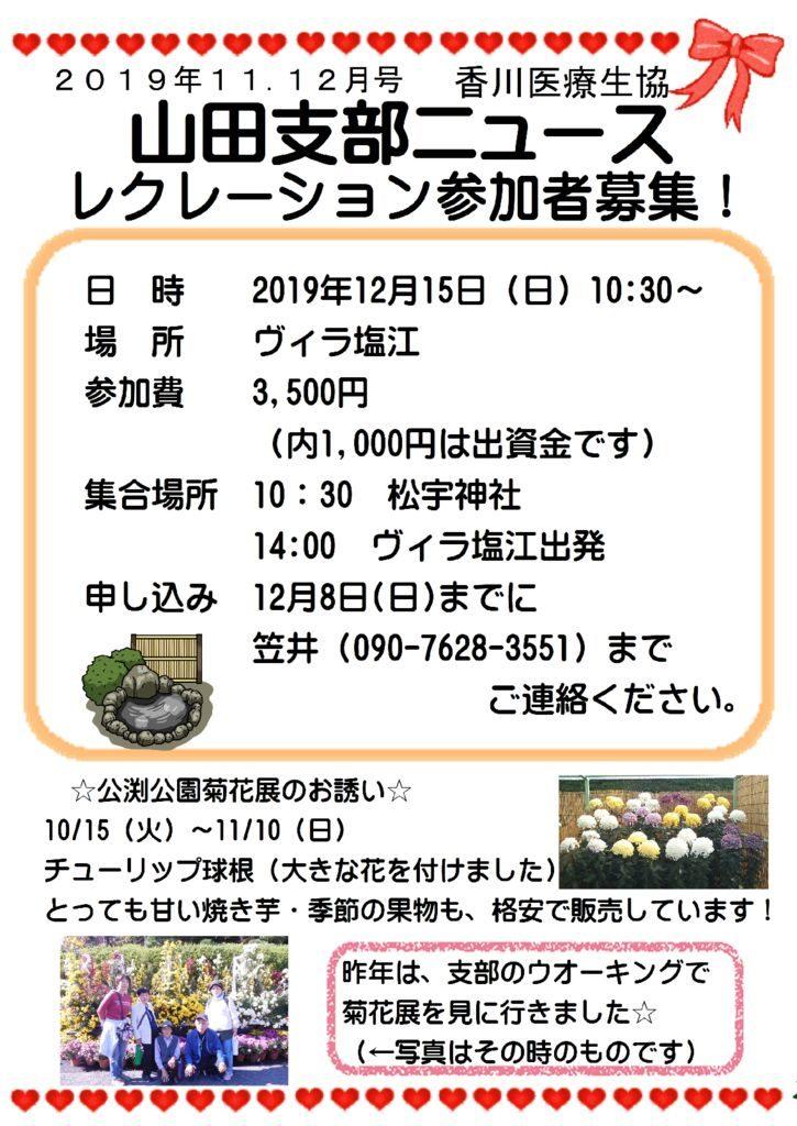 山田レク 11.12月のサムネイル