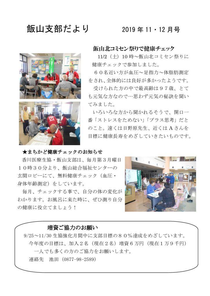 ④飯山支部ニュース 2019 +11.12月号① のサムネイル