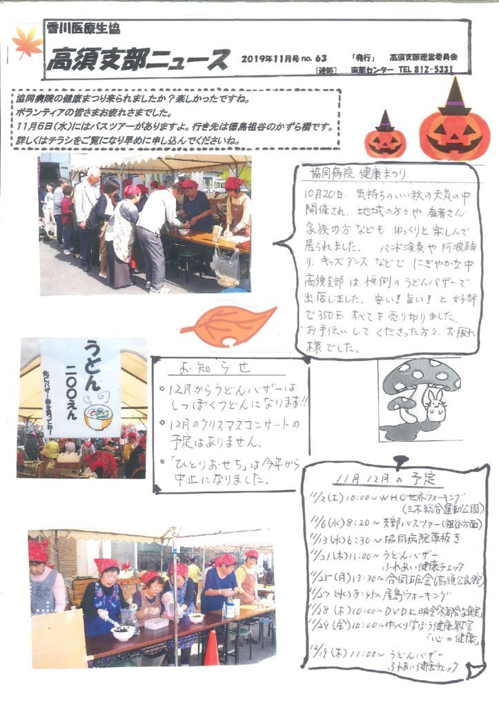 高須支部ニュース2019年11月のサムネイル