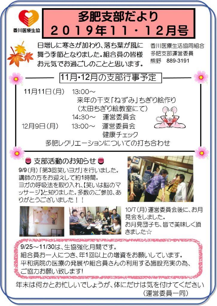 多肥支部ニュース11.12月号のサムネイル