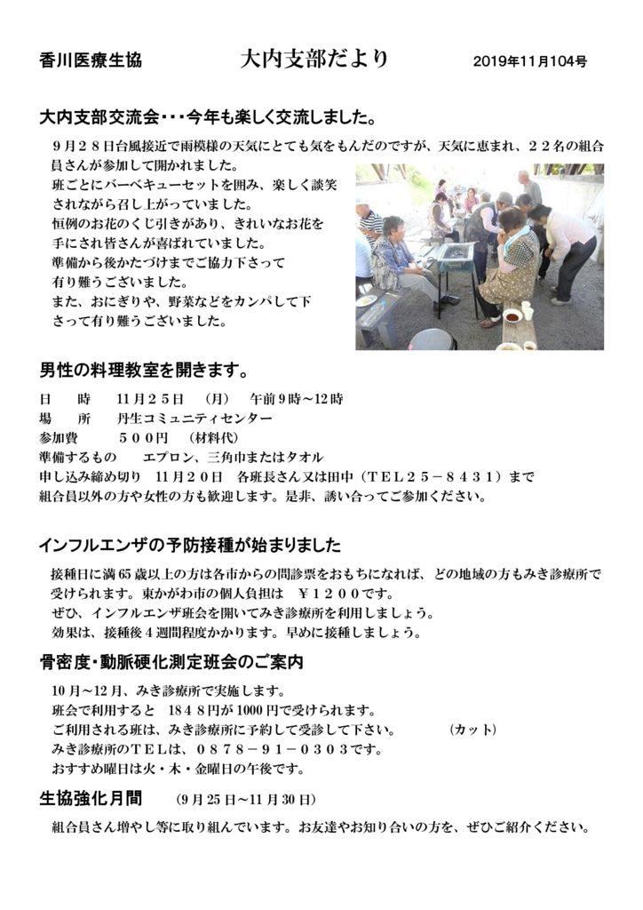 2019.11+大内支部+第104号のサムネイル