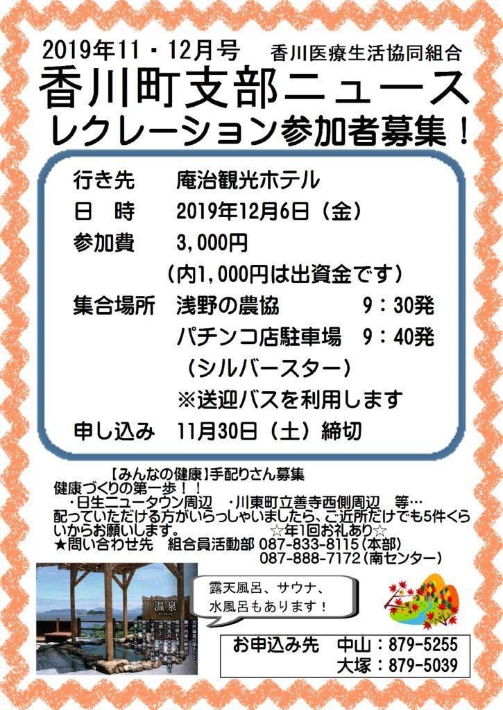 香川町レク+2019のサムネイル
