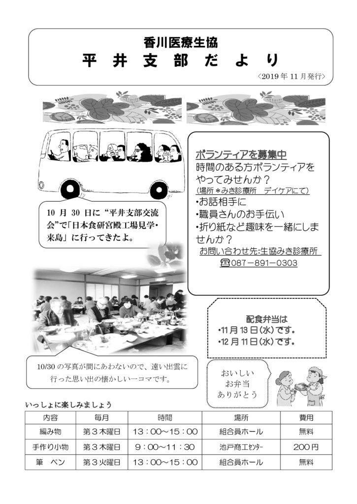 2019.11+平井のサムネイル