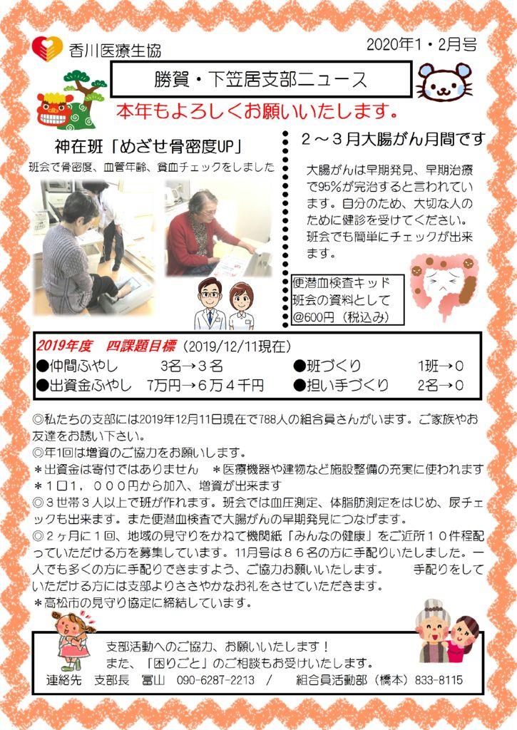 2020.1勝賀・下笠居支部のサムネイル