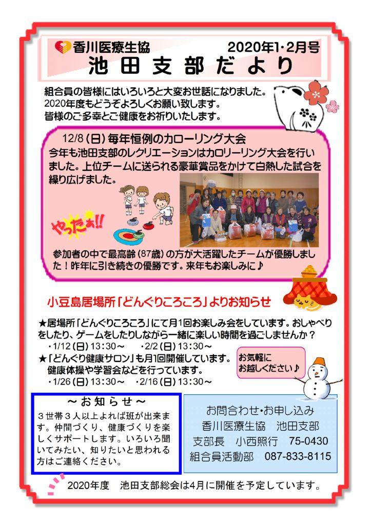 2020池田ニュース1.2月号のサムネイル