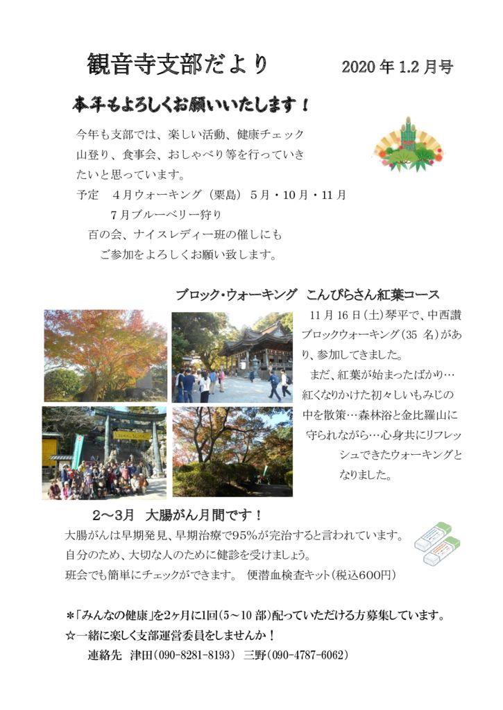 ★⑫観音寺支部だより 20120年+1・2月号  のサムネイル