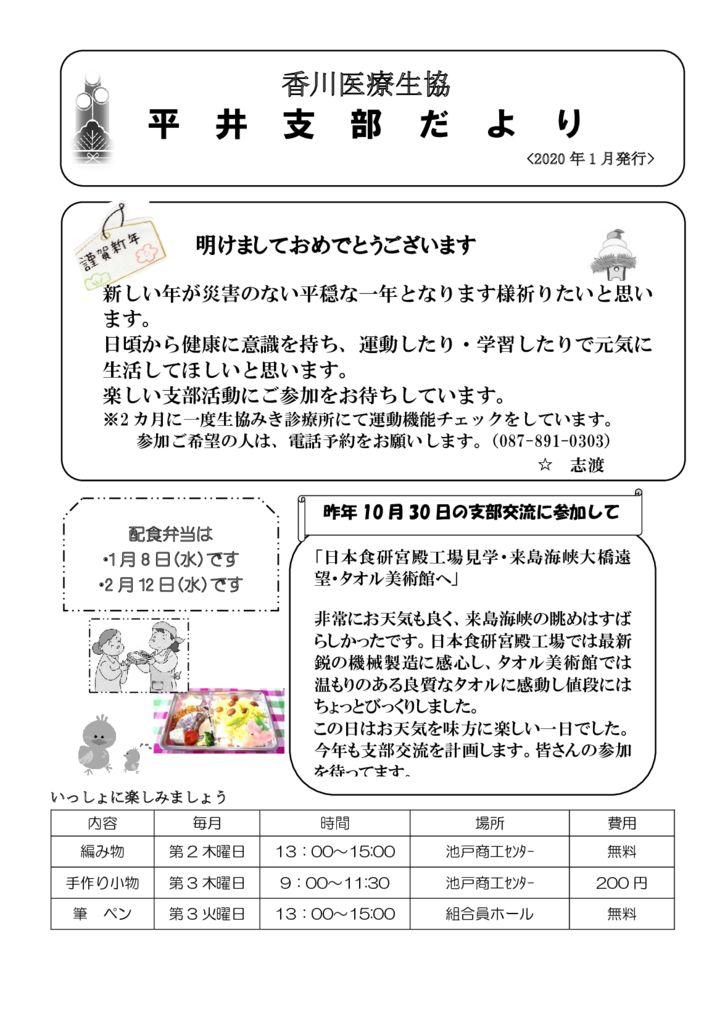 2020.01+平井支部のサムネイル