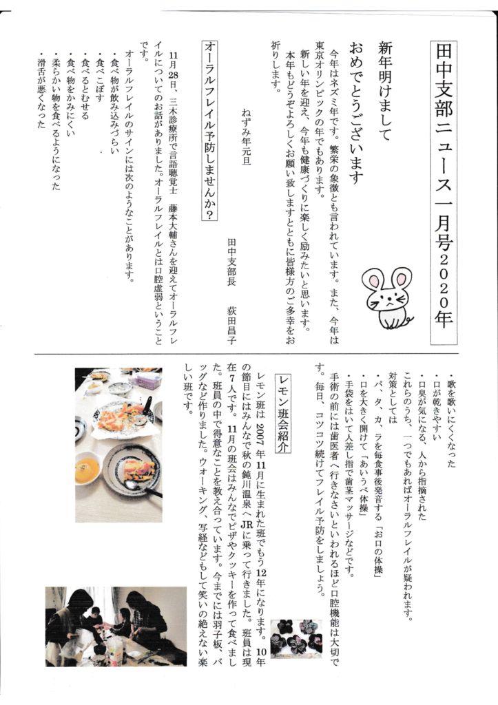 2019.01+田中支部ニュースのサムネイル