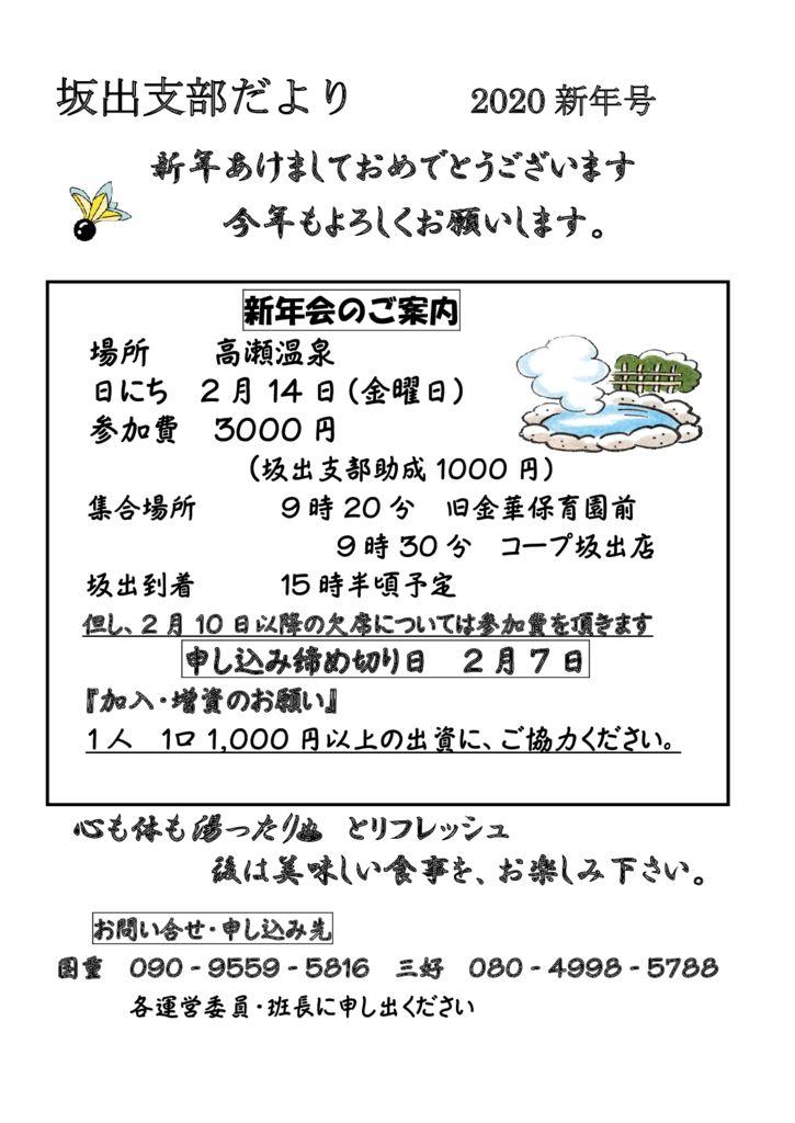 ★①坂出支部 新年会+2020のサムネイル