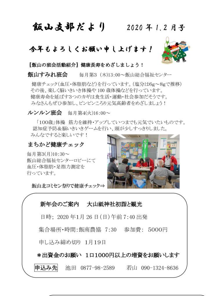 ★④飯山支部ニュース 2020 1・2月号のサムネイル