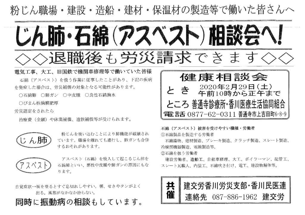 2020-02-29_jinpaiのサムネイル