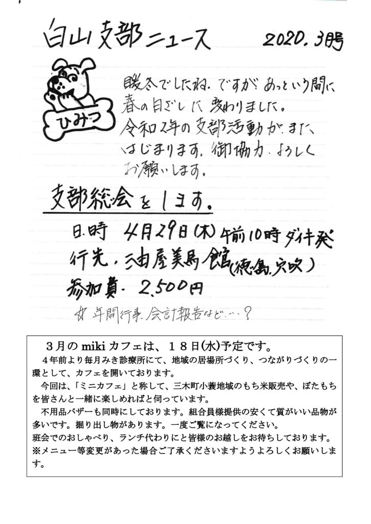 2020.03+☆白山更新支部ニュースのサムネイル