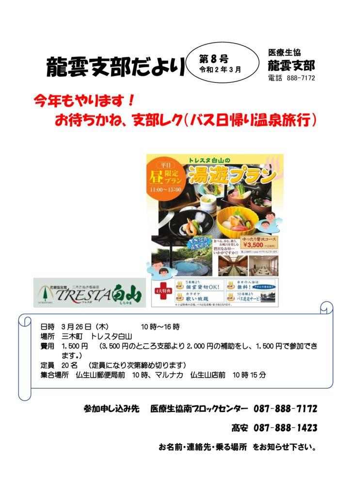 龍雲支部ニュース 3.4月号のサムネイル