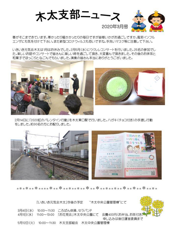 20.3木太支部ニュース2020年3月のサムネイル