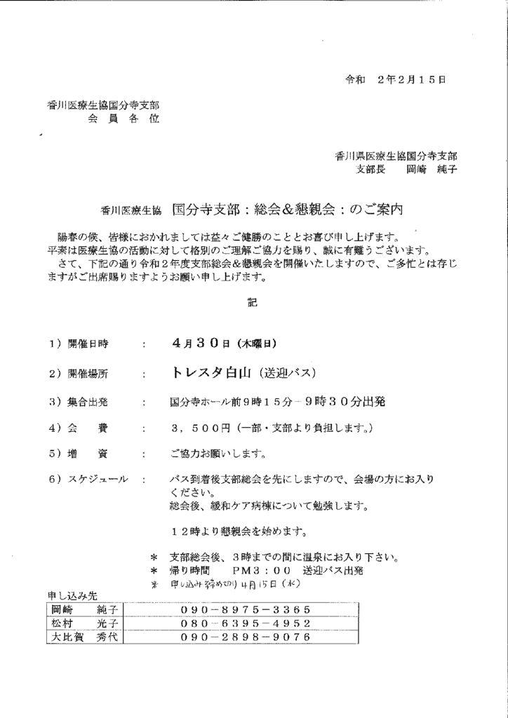 2020.4国分寺総会のサムネイル