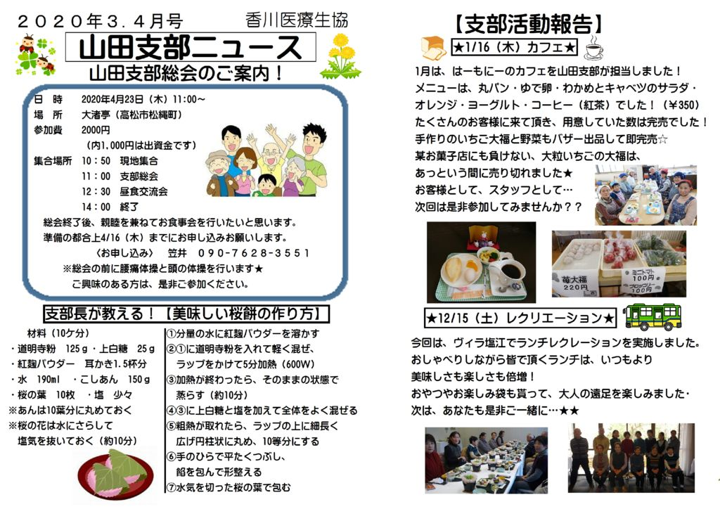 山田支部ニュース3.4月号B4のサムネイル