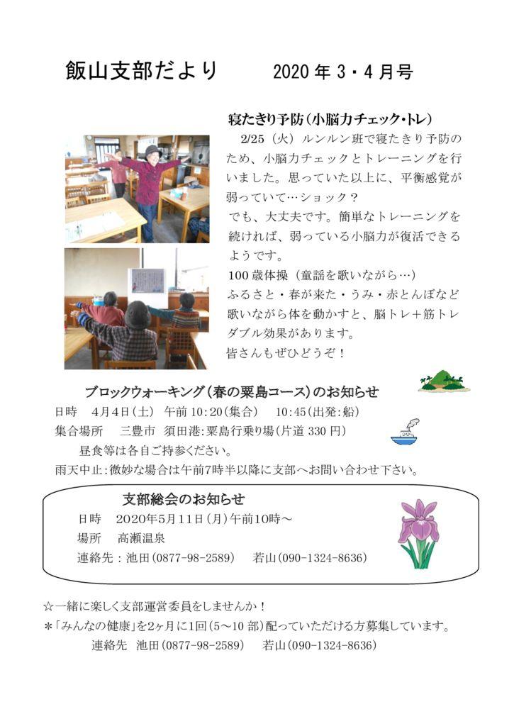 ④飯山支部ニュース 2020 +3.4月号 のサムネイル