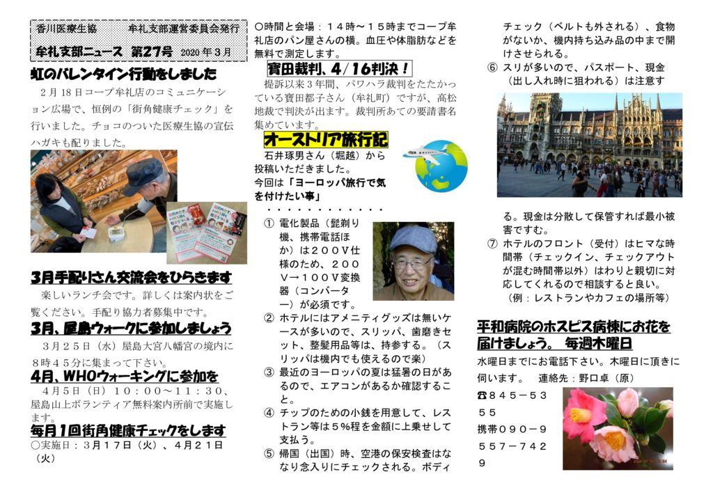 20.3牟礼支部ニュース 2020年3月のサムネイル