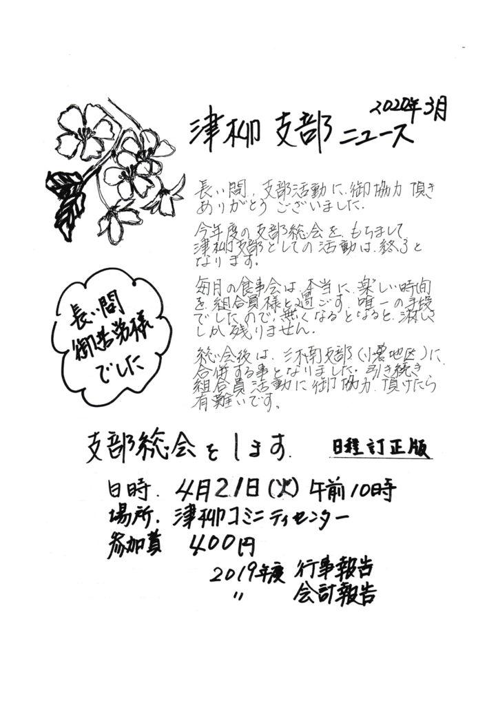 2020.03+津柳のサムネイル