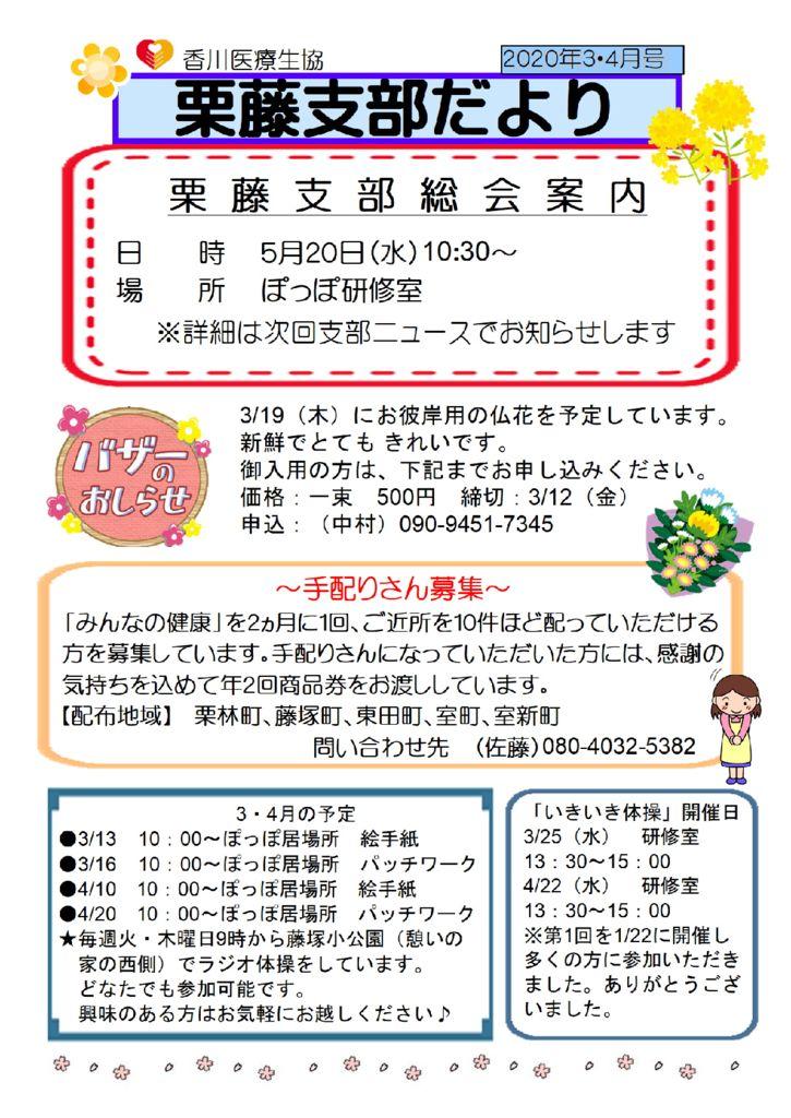 栗藤ニュース20200304のサムネイル