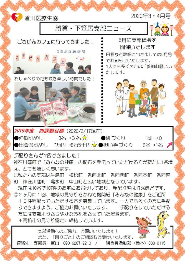 2020.3勝賀・下笠居支部のサムネイル