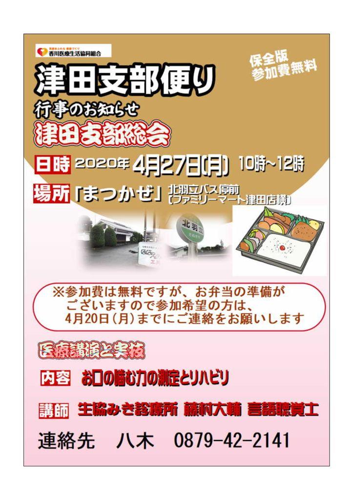 津田支部ニュースのサムネイル