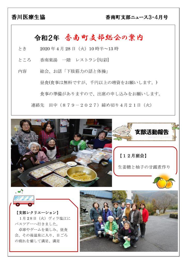 香南町支部ニュース3.4月のサムネイル
