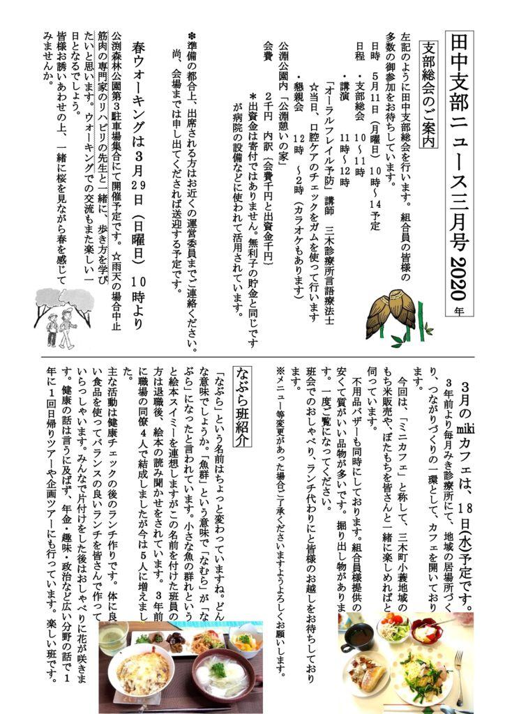 2020.03+☆田中更新支部ニュース2020年3月号A4判のサムネイル