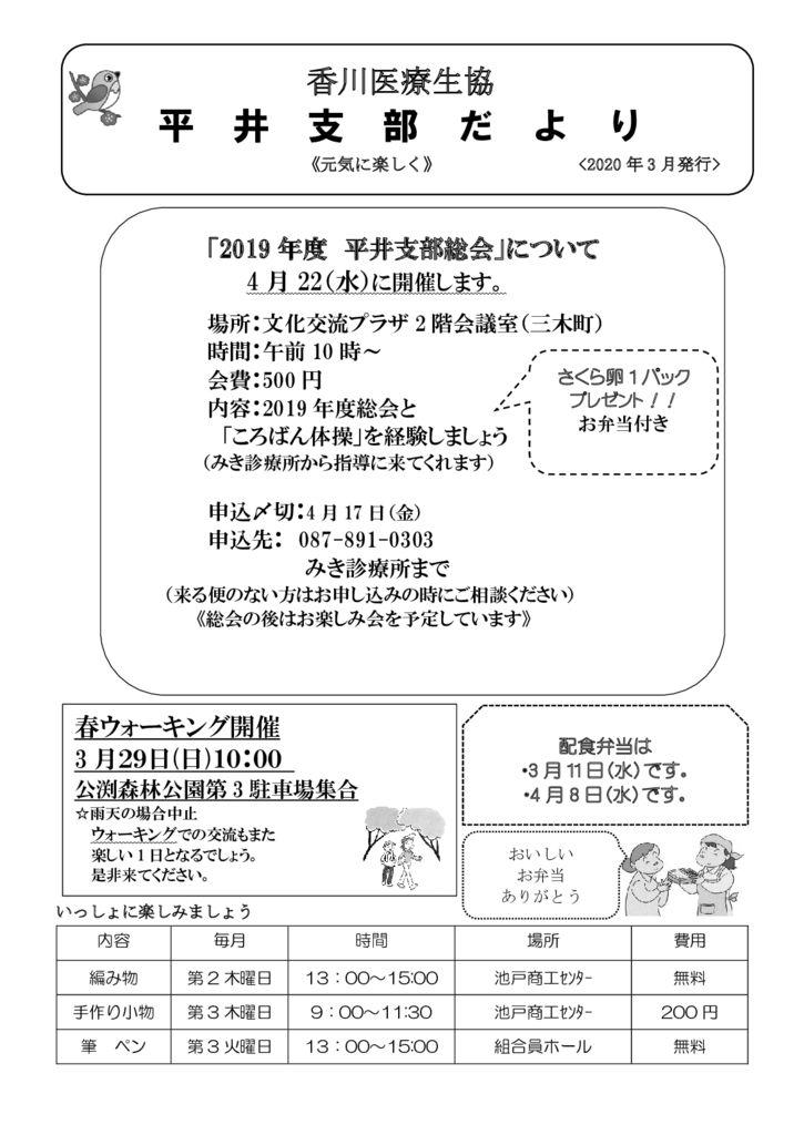 2020.03+☆平井更新支部ニュースのサムネイル