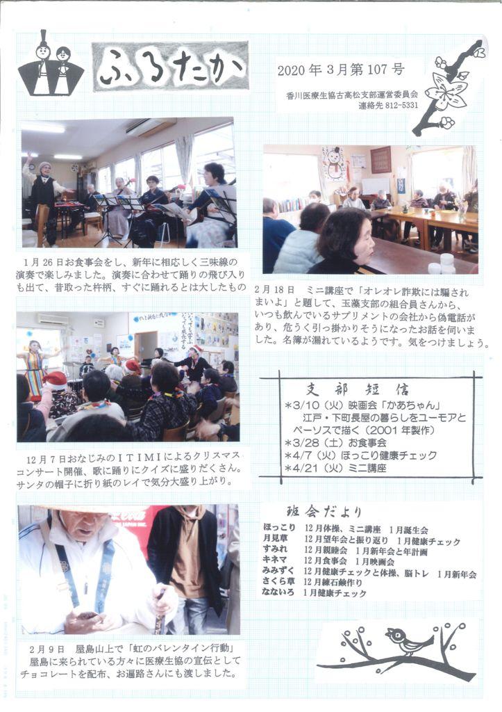 20.3古高松支部支部ニュース3月のサムネイル