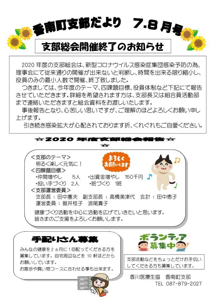香南町支部ニュース 7.8月号のサムネイル