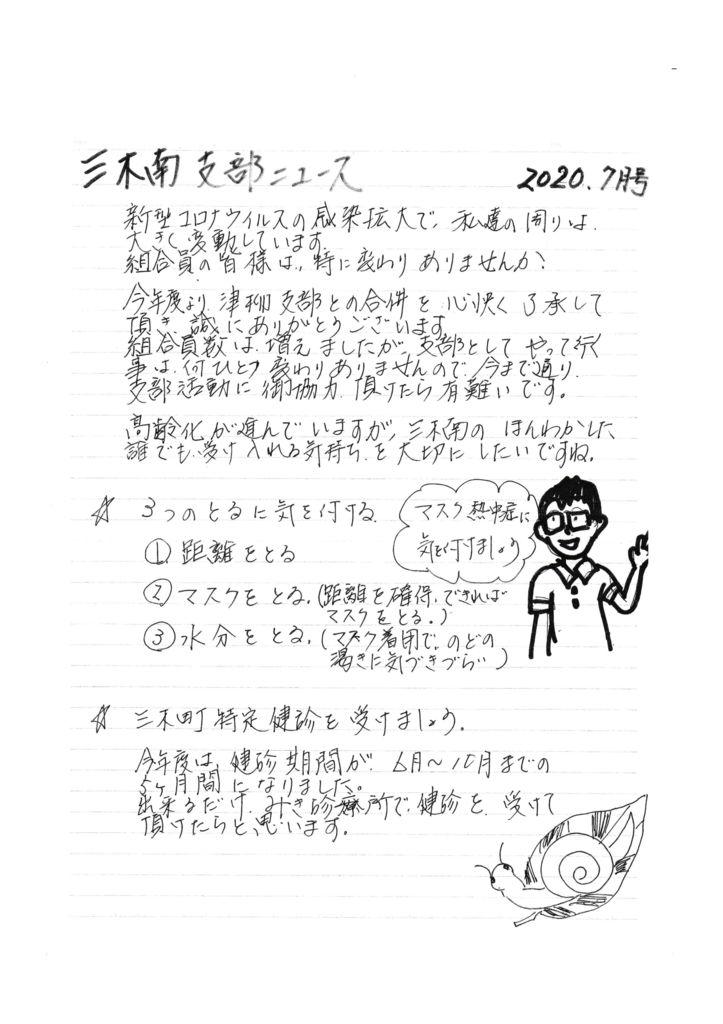 2020.07+三木南B5のサムネイル