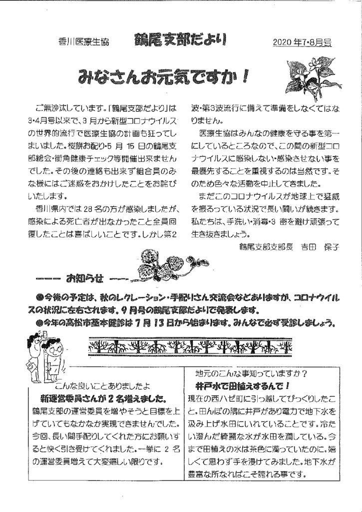 鶴尾支部ニュース 7.8月号のサムネイル