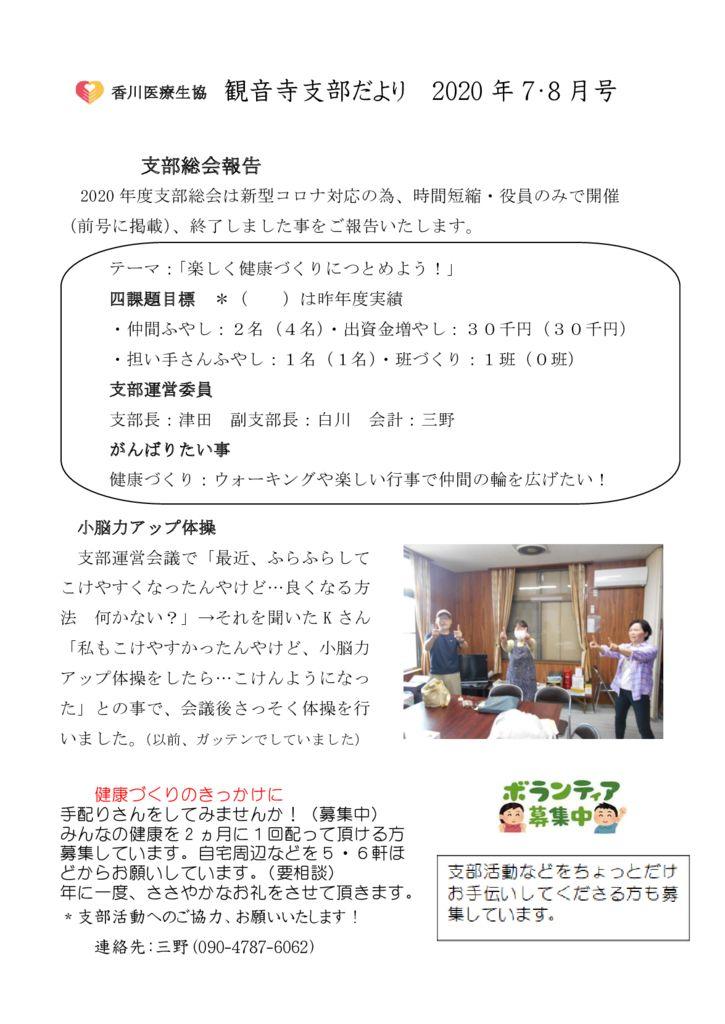 ●⑪観音寺支部ニュース 2020年7.8月号 のサムネイル