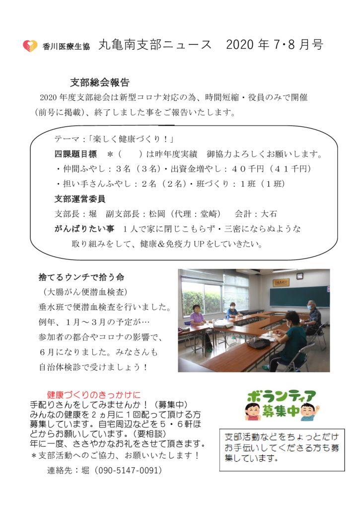 ●③丸亀南支部ニュース 2020年7.8月号 のサムネイル