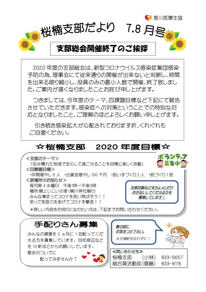 桜楠支部ニュース 7.8月号のサムネイル