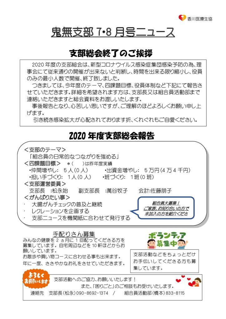 鬼無支部ニュース 7.8月号 のサムネイル