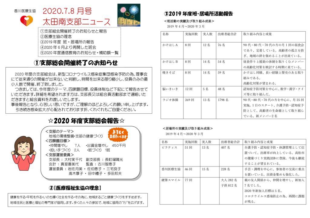 太田南支部ニュース①+7.8月号B4のサムネイル