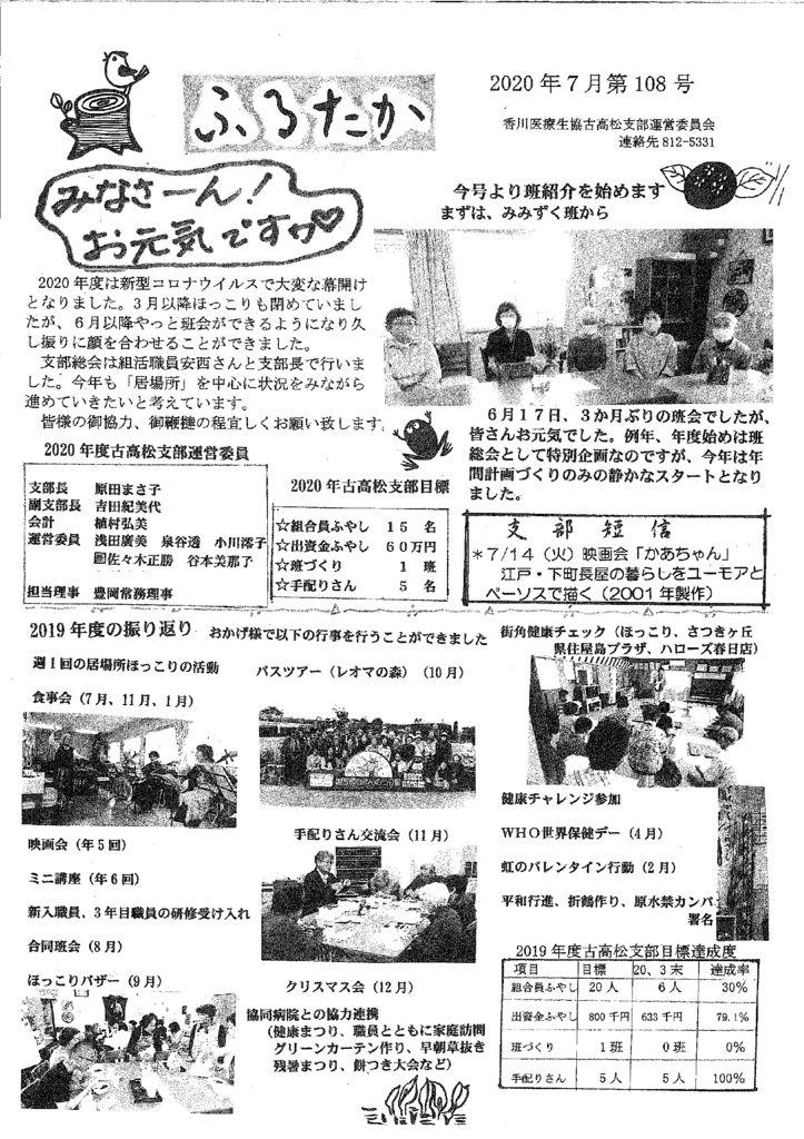 古高松支部ニュース2020年7月のサムネイル