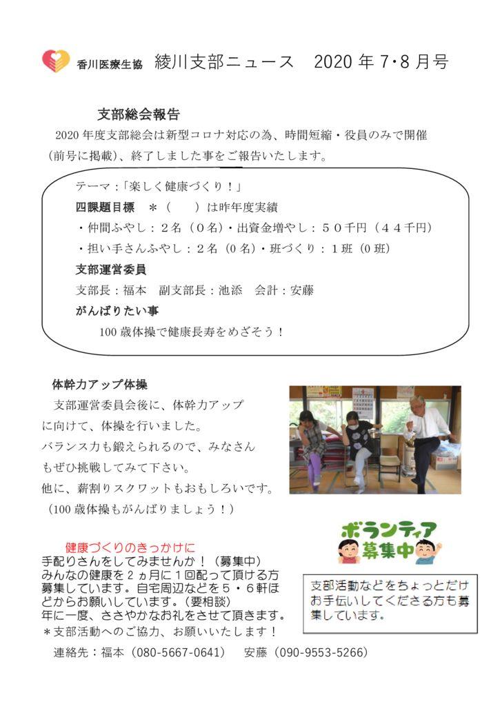 ●⑤綾川支部ニュース 2020年7.8月号 のサムネイル