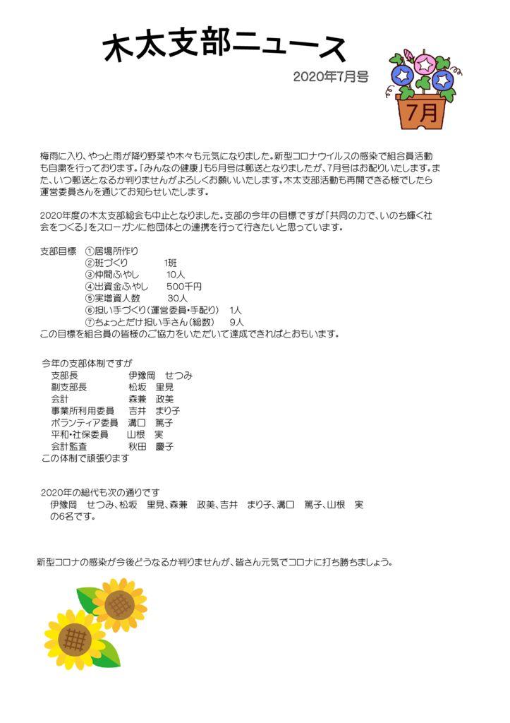 木太支部ニュース2020年7月のサムネイル