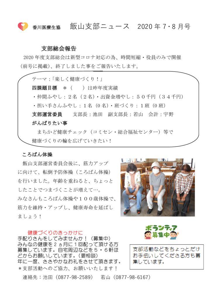 ●④飯山支部ニュース 2020年7.8月号 のサムネイル