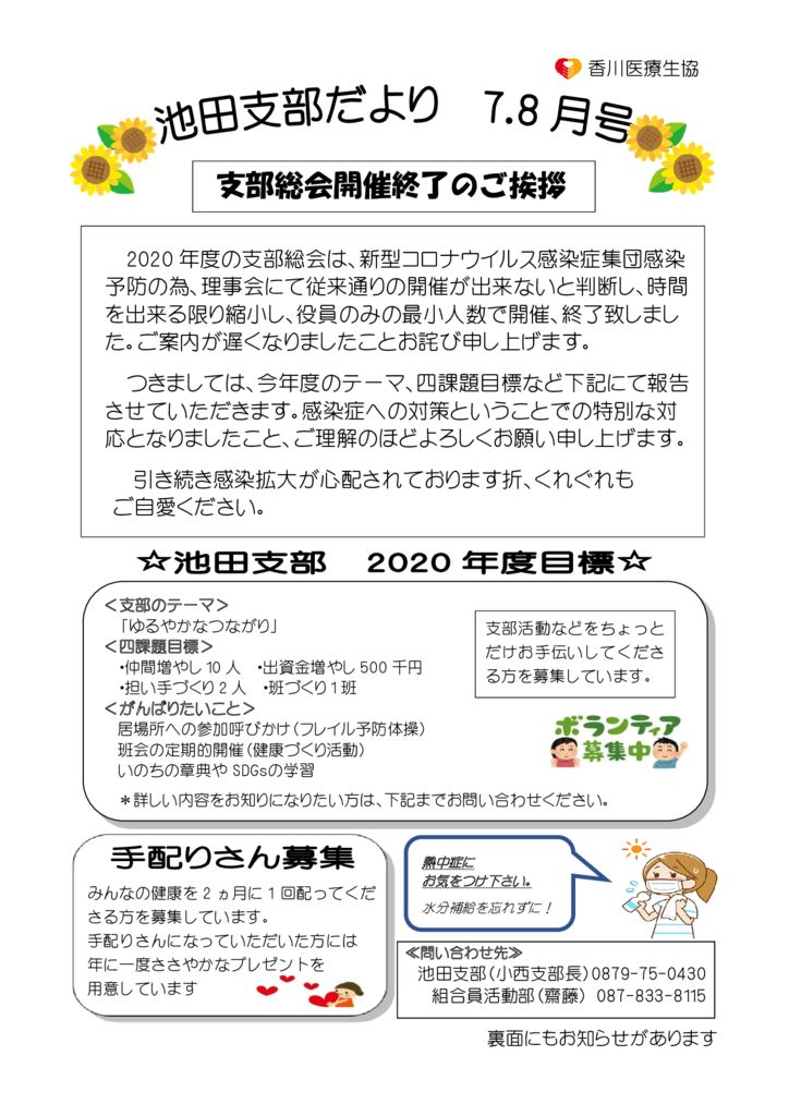 池田支部ニュース 7.8月号のサムネイル