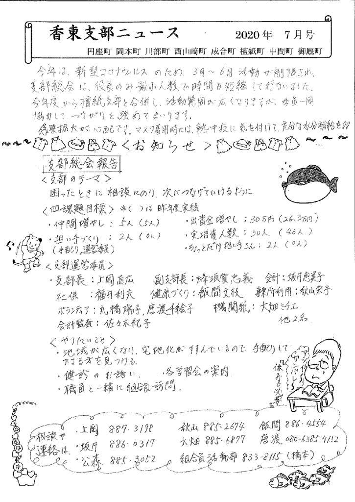 香東支部ニュース 7.8月号のサムネイル