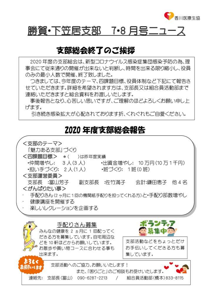 勝賀下笠居支部ニュース 7.8月号 のサムネイル