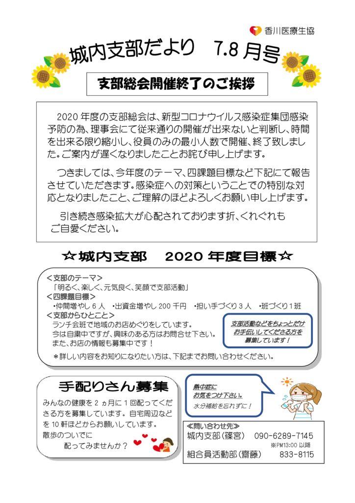 城内支部ニュース 7.8月号のサムネイル