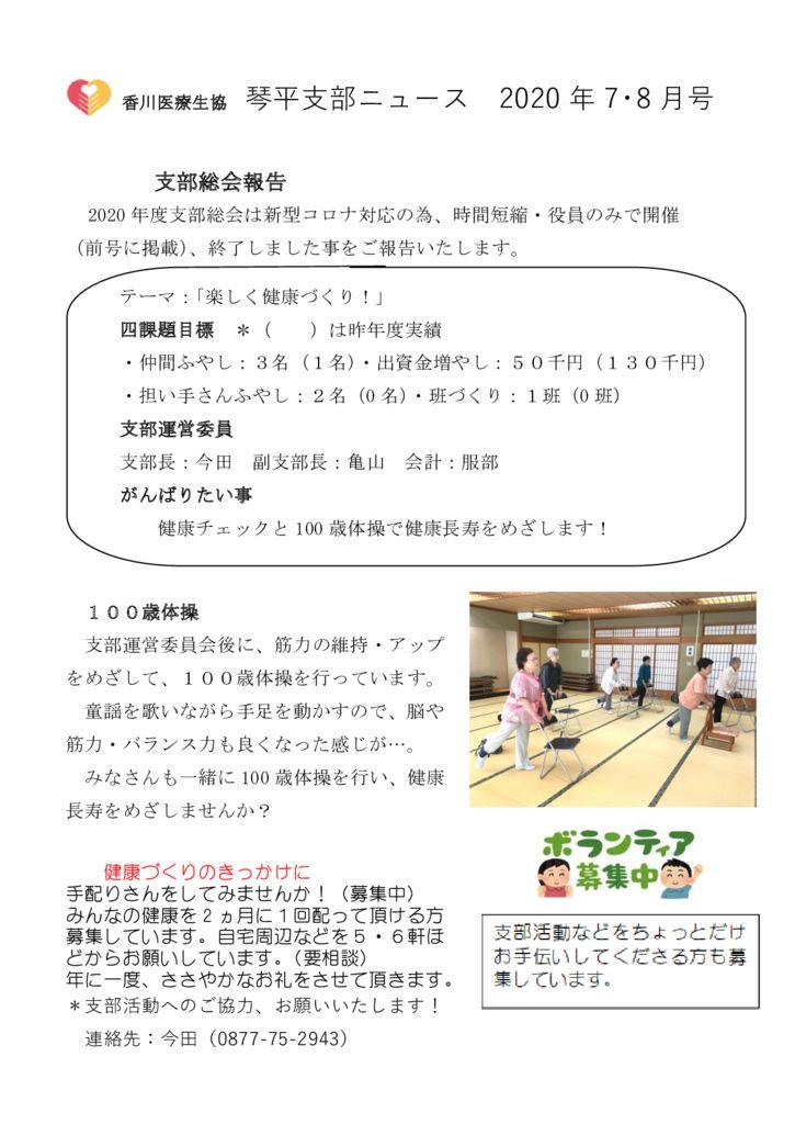 ●⑨琴平支部ニュース 2020年7.8月号 のサムネイル